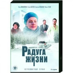 Радуга жизни. (4 серии). DVD