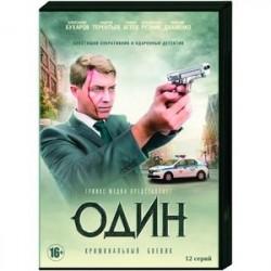 Один. (12 серий). DVD