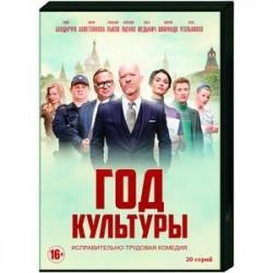Год культуры. (20 серий). DVD