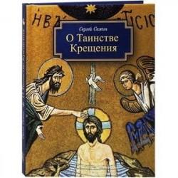О Таинстве Крещения. Готовящимся стать чадами Церкви Христовой в наставление