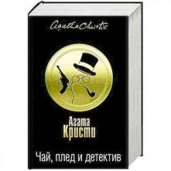 Чай, плед и детектив. Комплект из 3 книг