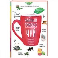 Чайный сомелье. Чай. Практический путеводитель для любителей и профессионалов