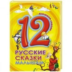 Дюжина. Русские сказки малышам