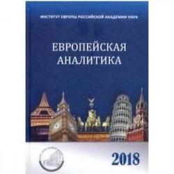Европейская аналитика 2018. Сборник