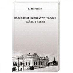 Последний император России. Тайна гибели