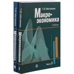 Микроэкономика: промежуточный уровень. Сборник задач с решениями и ответами. Учебник в 2-х частях
