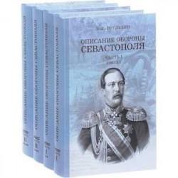 Описание обороны Севастополя. В 2-х частях. Комплект из 4-х книг