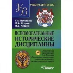 Вспомогательные исторические дисциплины. Учебник для студентов вузов