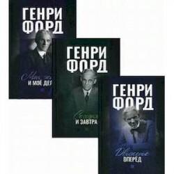 Генри Форд. Комплект в 3-х книгах