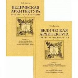 Ведическая архитектура третьего тысячелетия. В 2-х книгах