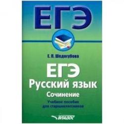 ЕГЭ. Русский язык. Сочинение. Учебное пособие для старшеклассников