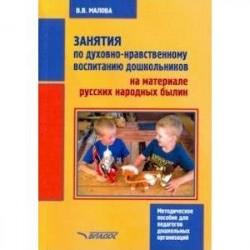 Занятия по духовно-нравственному воспитанию дошкольников на материале русских народных былин