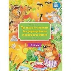 Тренинги по сказкам для формирования связной речи детей 5-6 лет. Выпуск 3