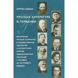 Русская литература в Германии. Восприятие русской литературы в художественном творчестве