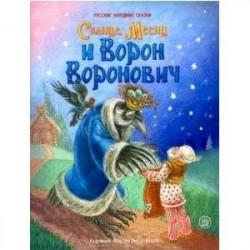 Жили-были книжки. Солнце, Месяц и Ворон Воронович