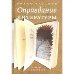 Оправдание литературы. Этюды о писателях