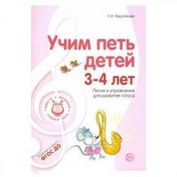 Учим петь детей 3-4 лет. Песни и упражнения для развития голоса. ФГОС ДО