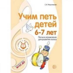 Учим петь детей 6-7 лет. Песни и упражнения для развития голоса. ФГОС ДО