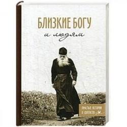 Близкие Богу и людям. Простые истории о святости