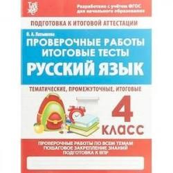 Русский язык. 4 класс. Проверочные работы. Итоговые тесты