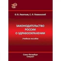 Законодательство России о здравоохранении: учебное пособие