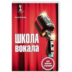Школа вокала для мужчин и женщин