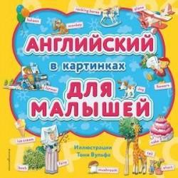 Английский в картинках для малышей (с иллюстрациями Тони Вульфа)