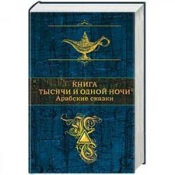 Арабские сказки. Книга тысячи и одной ночи