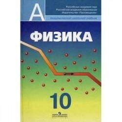 Физика. 10 класс. Учебник. Углубленный уровень. ФГОС