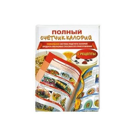 Кремлевская диета - таблица готовых блюд: кушай и худей