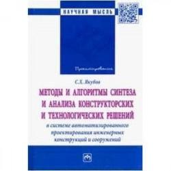 Методы и алгоритмы синтеза и анализа конструкторских и технологических решений