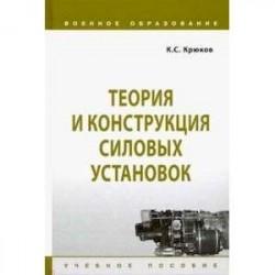 Теория и конструкция силовых установок. Учебное пособие