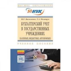 Бухгалтерский учет в государственных учреждениях. Учебное пособие