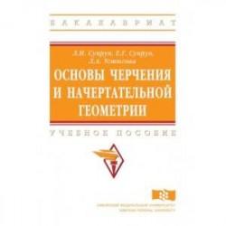 Основы черчения и начертательной геометрии. Учебное пособие