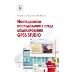 Имитационные исследования в среде моделирования GPSS STUDIO. Учебное пособие