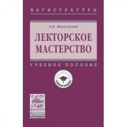 Лекторское мастерство. Учебное пособие. Гриф МО РФ