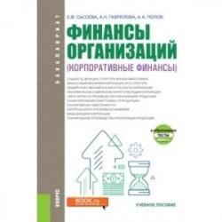Финансы организаций (Корпоративные финансы). Учебное пособие + eПриложение (тесты)