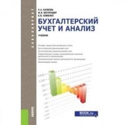 Бухгалтерский учет и анализ (для бакалавров)