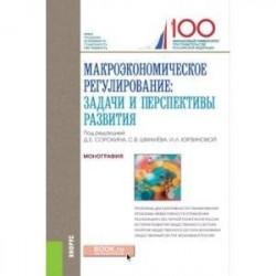 Макроэкономическое регулирование: задачи и перспективы развития. Монография