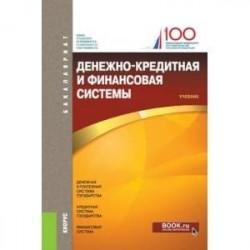 Денежно-кредитная и финансовая системы. Учебник