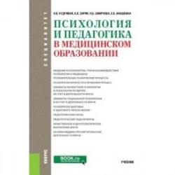 Психология и педагогика в медицинском образовании (специалитет). Учебник
