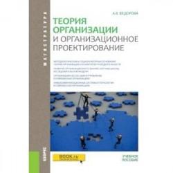 Теория организации и организационное проектирование (магистратура). Учебное пособие