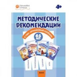 Методические рекомендации к УМК 'Оранжевый котенок' для занятий с детьми 4-5 лет