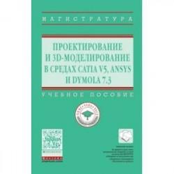 Проектирование и 3D моделирование в средах CATIA V5, ANSYS и Dymola 7.3. Учебное пособие