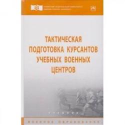Тактическая подготовка курсантов учебных военных центров. Учебник
