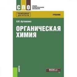 Органическая химия (для СПО). Учебник