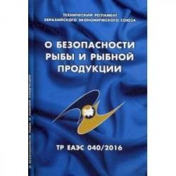 О безопасности рыбы и рыбной продукции. Технический регламент Евразийского экономического союза