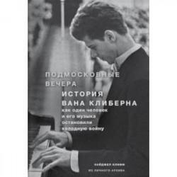 Подмосковные вечера. История Вана Клиберна. Как человек и его музыка остановили холодную войну