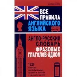 Все правила английского языка. Англо-русский словарь фразовых глаголов-идиом. 1220 наиболее употребительных фразовых