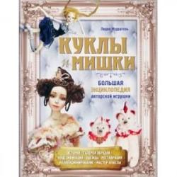 Куклы и мишки. Большая энциклопедия авторской игрушки